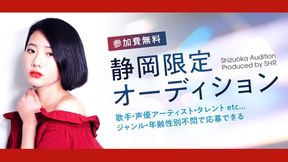 静岡限定オーディション。参加費無料。歌手・声優アーティスト・タレントetc...ジャンル・年齢性別不問で応募できる。
