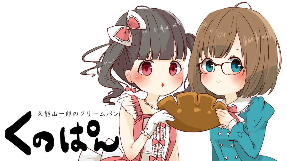 久能山一郎のクリームパン(くのぱん)